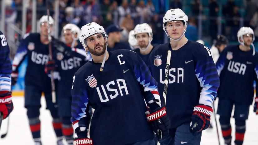 Сборная США по хоккею вышла в четвертьфинал ОИ-2018