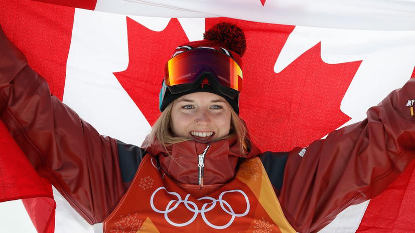 Канадская фристайлистка Шарп завоевала золото ОИ в хафпайпе