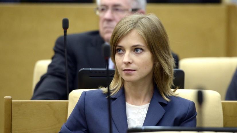 Поклонская прокомментировала призыв Госдепа удвоить усилия по реформам на Украине