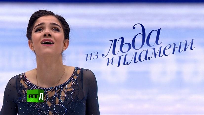 «Из льда и пламени»: премьера фильма RTД о российских фигуристках Медведевой и Загитовой
