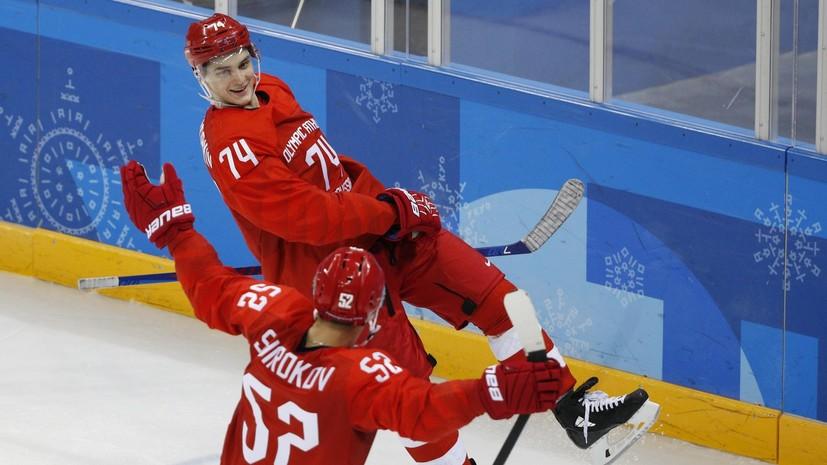 Сборная России по хоккею сыграет против Норвегии в 1/4 финала ОИ-2018