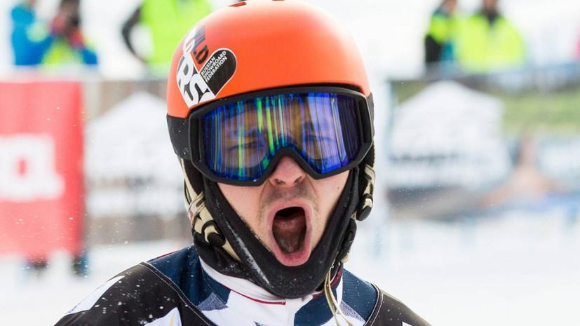 Российский сноубордист Вайлд рассказал, как относится к выступлению на ОИ-2018 под нейтральным флагом