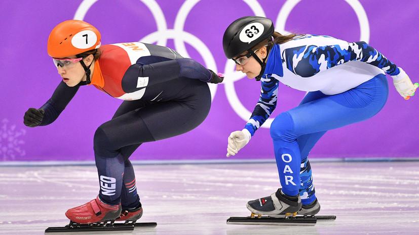 Россиянка Ефременкова пробилась в четвертьфинал соревнований по шорт-треку на 1000 м на ОИ-2018