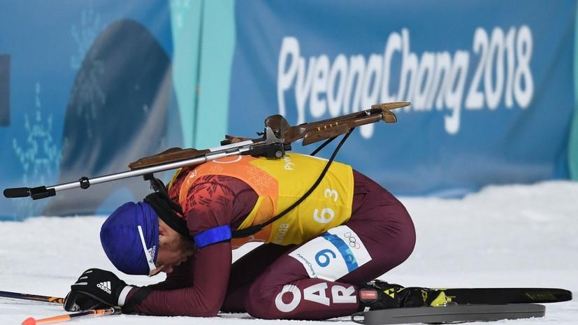 «Нужны глобальные изменения»: как прошла последняя биатлонная гонка сборной России на Олимпиаде
