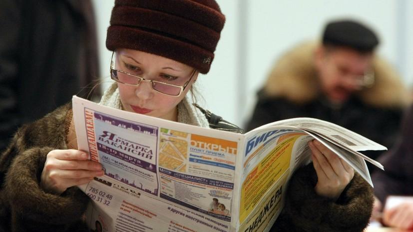 Число безработных в России за неделю увеличилось на 1%