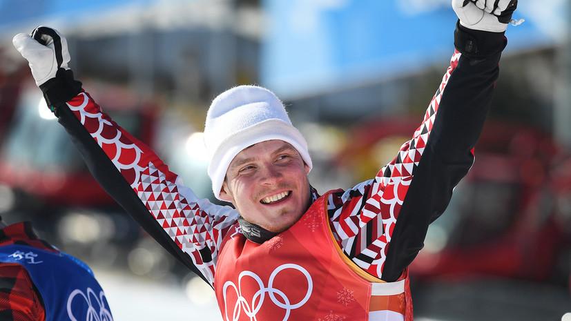 Российский фристайлист Сергей Ридзик завоевал бронзу в ски-кроссе на ОИ-2018