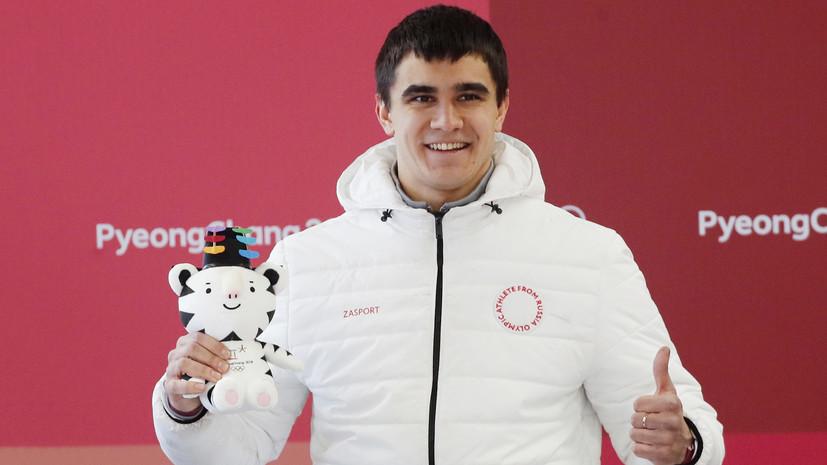 Серебряный призёр ОИ-2018 скелетонист Трегубов: не хотел ехать в Пхёнчхан
