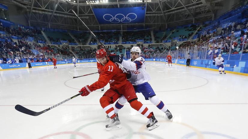 Россия ведёт со счётом 3:0 после первого периода четвертьфинала ОИ-2018 с Норвегией