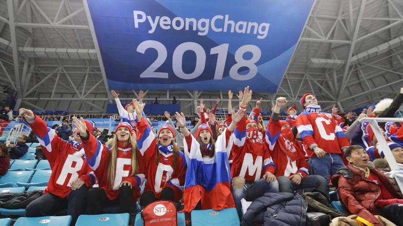 реакция на победу сборной России по хоккею над Норвегией в 1/4 финала ОИ в Пхёнчхане