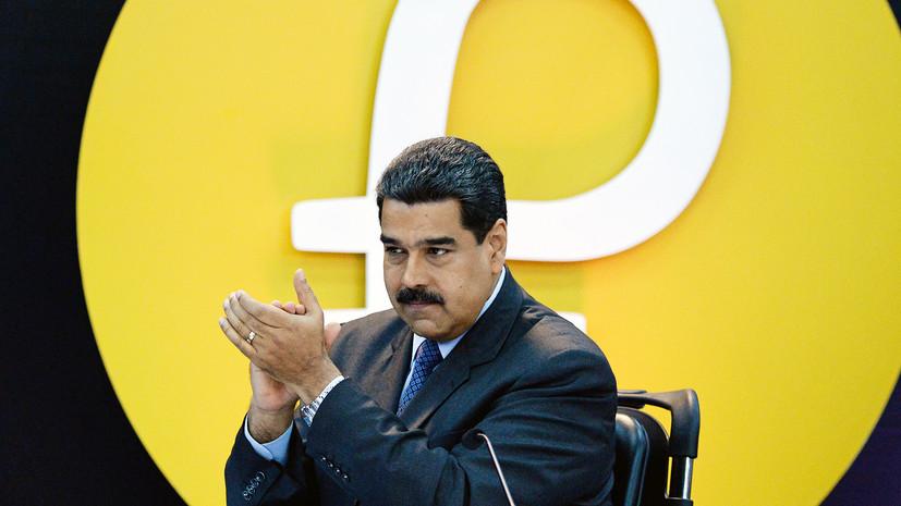 Сможет ли Венесуэла с помощью криптовалюты El Petro обойти санкции США