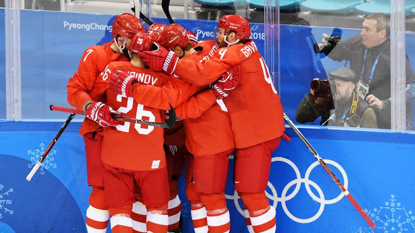 Сборная России по хоккею вышла в полуфинал Олимпиады в Пхёнчхане