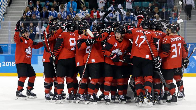 Сборные Канады и Германии по хоккею вышли в полуфинал ОИ-2018