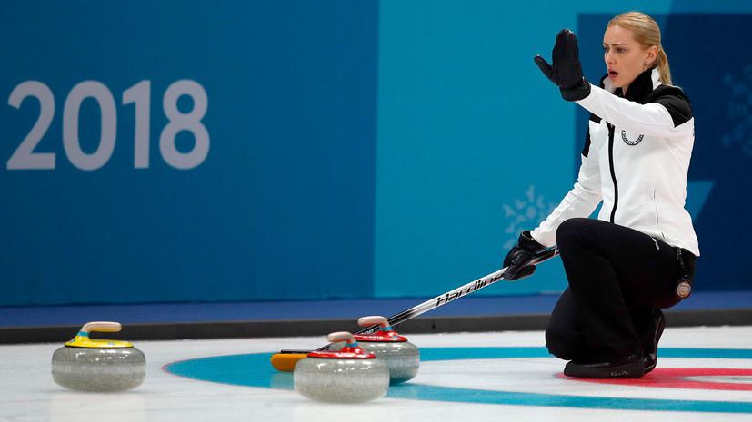 Российская кёрлингистка Моисеева извинилась за результаты сборной на ОИ-2018