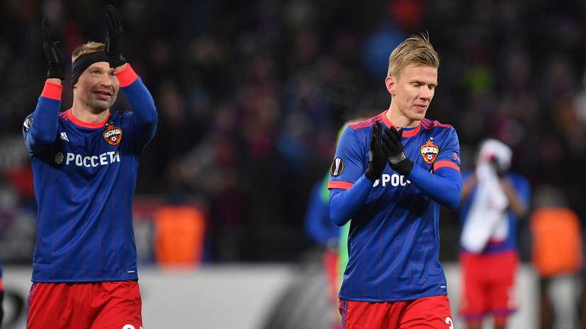 ЦСКА обыграл «Црвену Звезду» и вышел в 1/8 финала Лиги Европы
