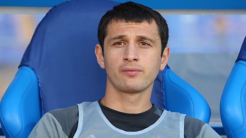 Дзагоев подвёл итоги матча 1/16 финала ЛЕ с «Црвеной Звездой»
