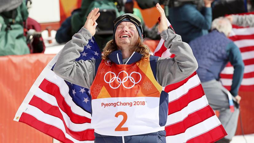 Американский фристайлист Уайз завоевал золото ОИ-2018 в хафпайпе