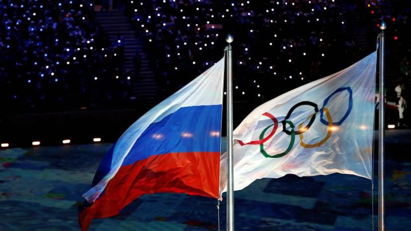 Надежда крепнет: большинство членов МОК выступают за российский флаг на закрытии Игр в Пхёнчхане