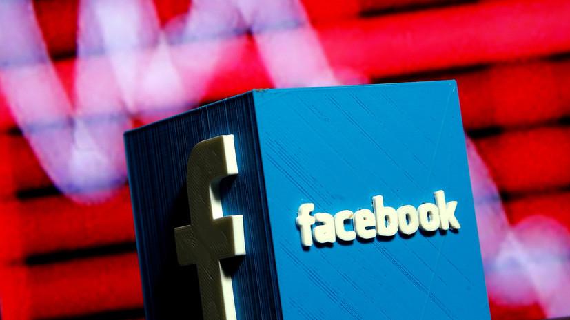 Эксперт назвал возможную причину сбоя в работе Facebook