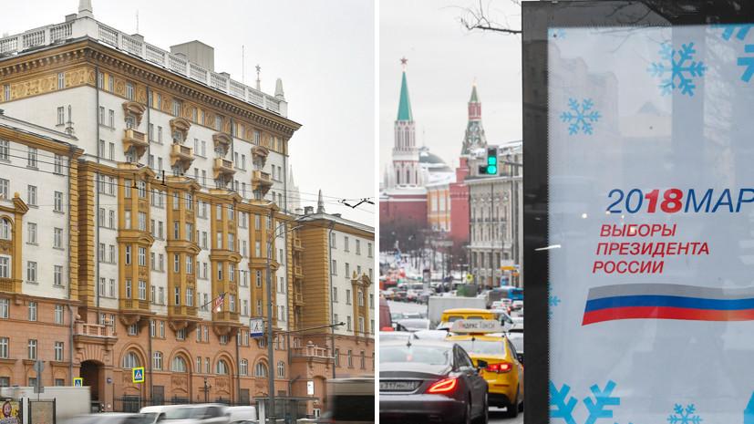 Американским дипломатам не позволят стать наблюдателями на выборах президента России