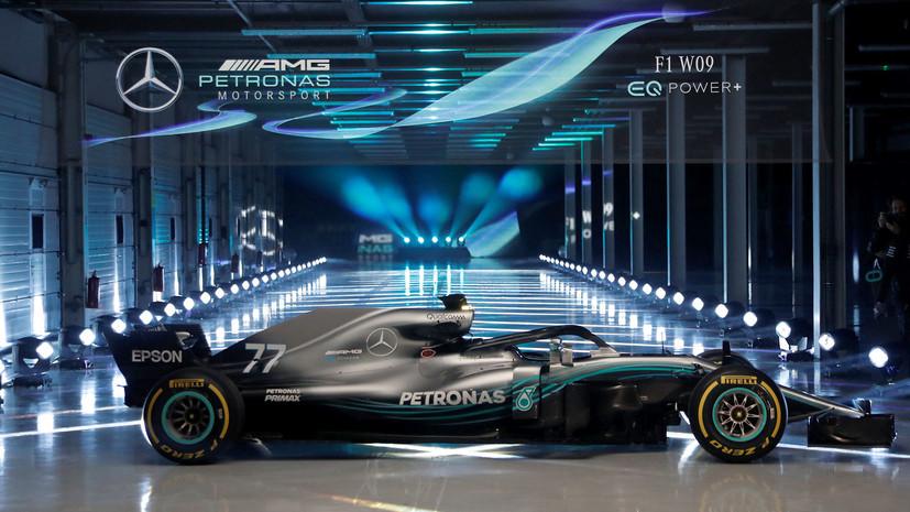 Команды «Феррари» и «Мерседес» представили новые болиды на сезон-2018 «Формулы-1»