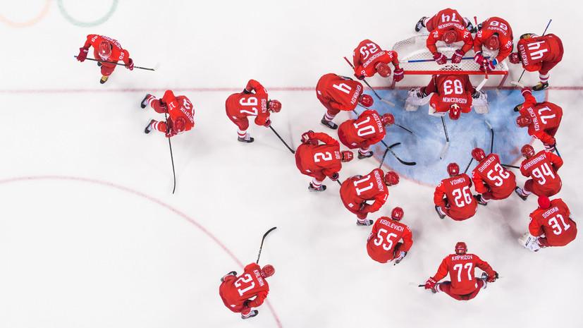 Всё только начинается: почему матч с Чехией — важнейший для российских хоккеистов на Олимпиаде-2018