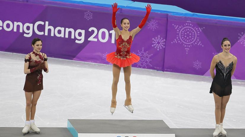 Загитова стала олимпийской чемпионкой в женском катании, Медведева завоевала серебряную медаль