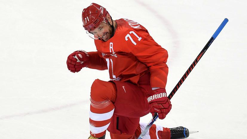 Ковальчук назвал заслуженным выход сборной России по хоккею в финал ОИ-2018