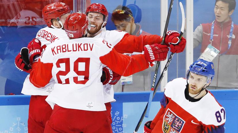 Как прошёл хоккейный полуфинал Олимпиады между Россией и Чехией
