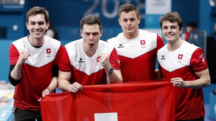 Швейцарские кёрлингисты завоевали бронзу на ОИ-2018