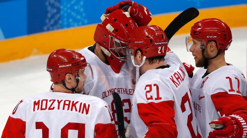 Сборная России по хоккею обыграла Чехию и вышла в финал ОИ-2018