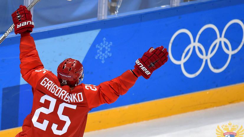 Григоренко: эта победа важна для всего российского хоккея и всей России