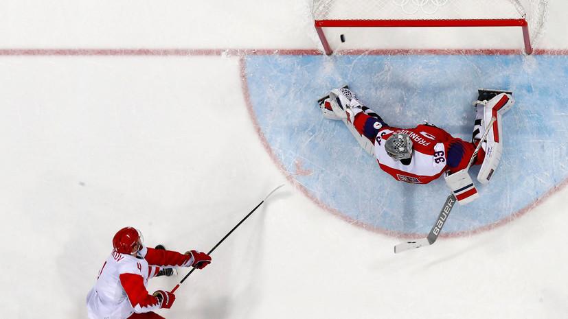 Гавриков удвоил преимущество сборной России по хоккею в полуфинале ОИ против сборной Чехии