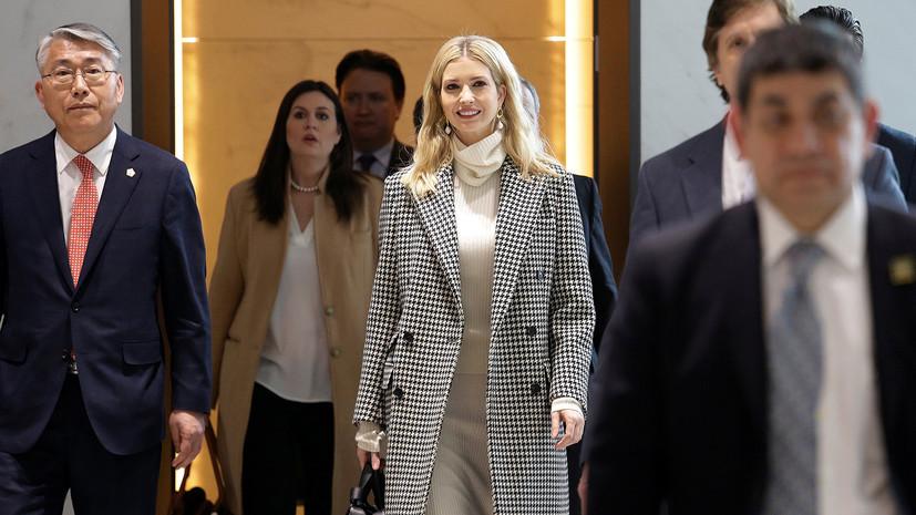 Иванка Трамп прибыла в Сеул, где возглавит американскую делегацию на закрытии Игр