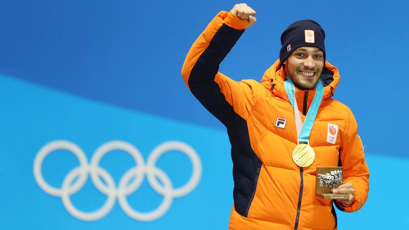 Голландский конькобежец Кьелд Нёйс одержал победу золото Олимпиады надистанции тысяча метров