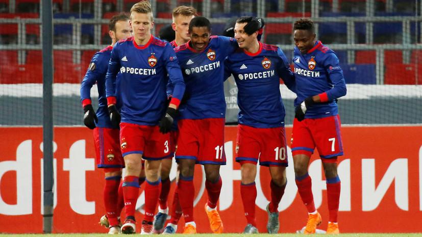 ЦСКА встретится с французским «Лионом» в 1/8 финала футбольной Лиги Европы