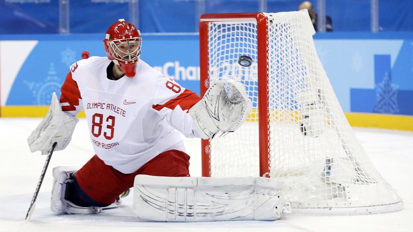 Как вратарь сборной России отразил 31 бросок и выиграл полуфинал Олимпиады