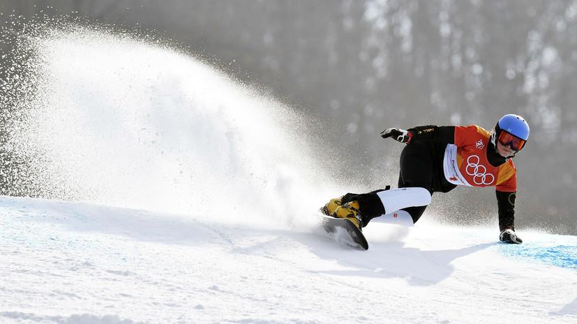 Сноубордистка Заварзина не смогла выйти в финал ОИ-2018 в параллельном гигантском слаломе