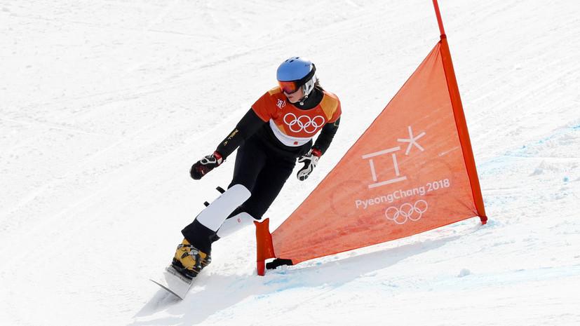 Сноубордистка Заварзина стала четвёртой в параллельном гигантском слаломе на ОИ-2018