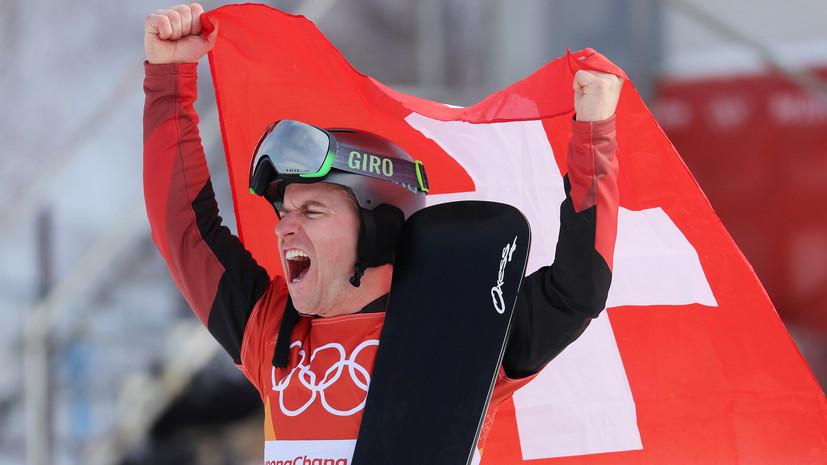 Сноубордист Гальмарини стал олимпийским чемпионом в параллельном гигантском слаломе