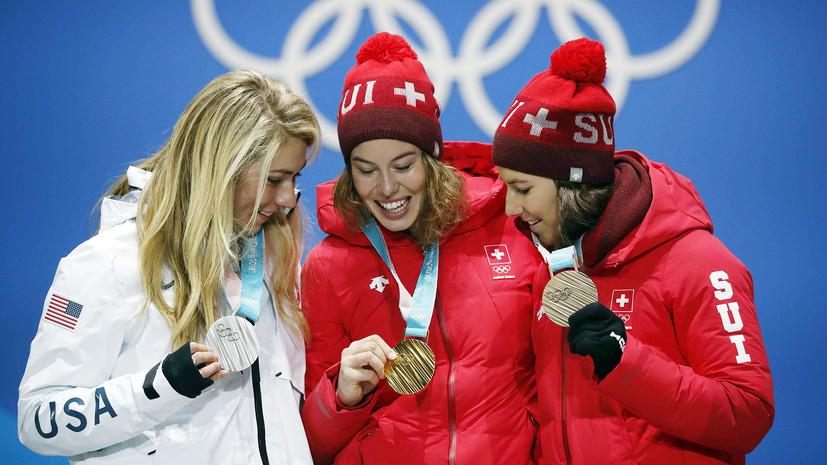 Сборная Швейцарии по горнолыжному спорту завоевала золото ОИ в командных соревнованиях