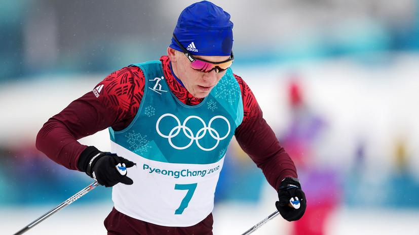 Тренер Александра Большунова упрекает спортсмена в«детских ошибках» вборьбе зазолото