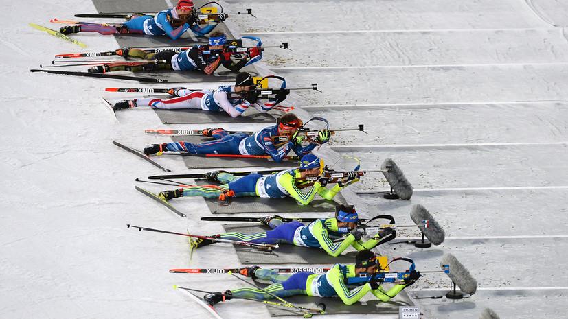Федерация биатлона Норвегии не поддерживает бойкот этапа Кубка мира в Тюмени