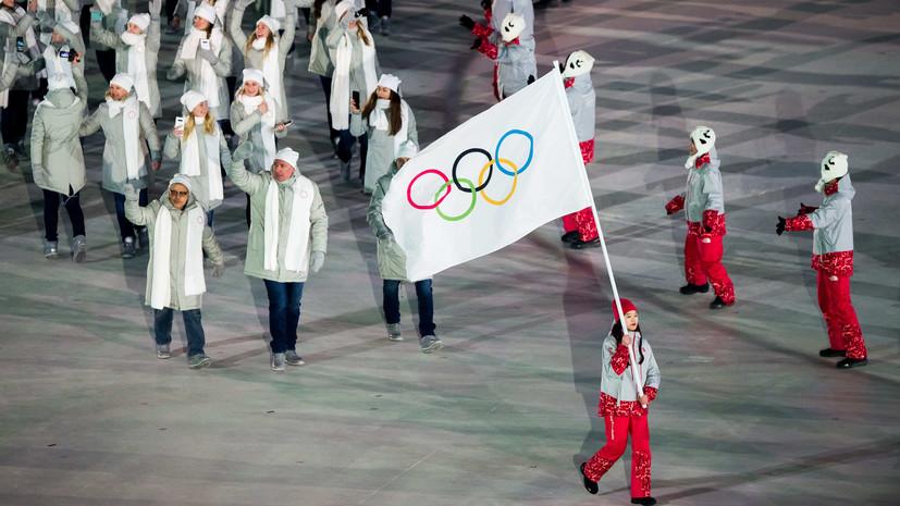 Без триколора: МОК не стал восстанавливать членство ОКР до закрытия Олимпиады в Пхёнчхане