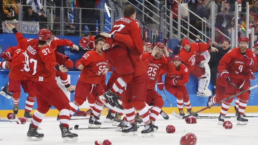 Сборная России по хоккею завоевала золото ОИ-2018
