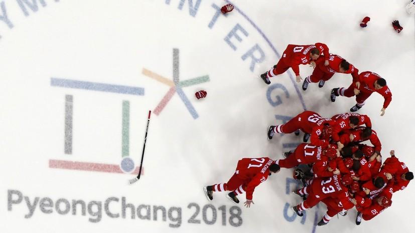 Знамя Победы, гимн в исполнении фанатов и перевёрнутый флаг Канады: как сборная России по хоккею завоевала золото ОИ