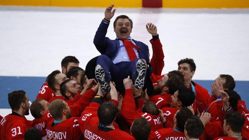 Триллер в Пхёнчхане: сборная России по хоккею выиграла Олимпийские игры, вырвав победу в овертайме