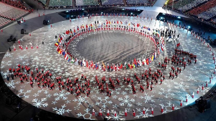Церемония закрытия XXIII зимних Олимпийских игр в Пхёнчхане