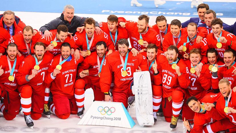 Финал мечты в хоккее, рекорд Бьорген и церемония закрытия: итоги заключительного дня Олимпиады в Пхёнчхане