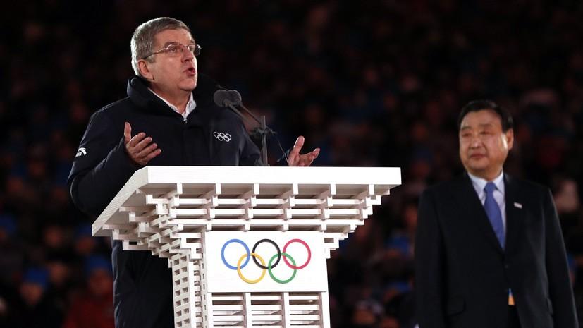 Томас Бах подвёл итоги Олимпиады в Пхёнчхане