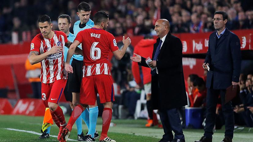 «Атлетико» разгромил «Севилью» в матче Примеры, Гризманн оформил хет-трик